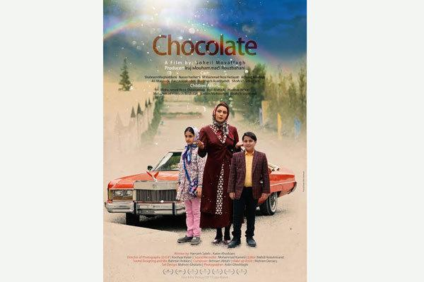 شکلاتی در جشنواره فیلم کودک بنگلادش
