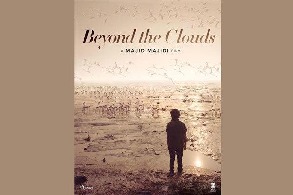 آن سوی ابرها فیلم افتتاحیه جشنواره جهانی فجر شد، نمایش در 34کشور