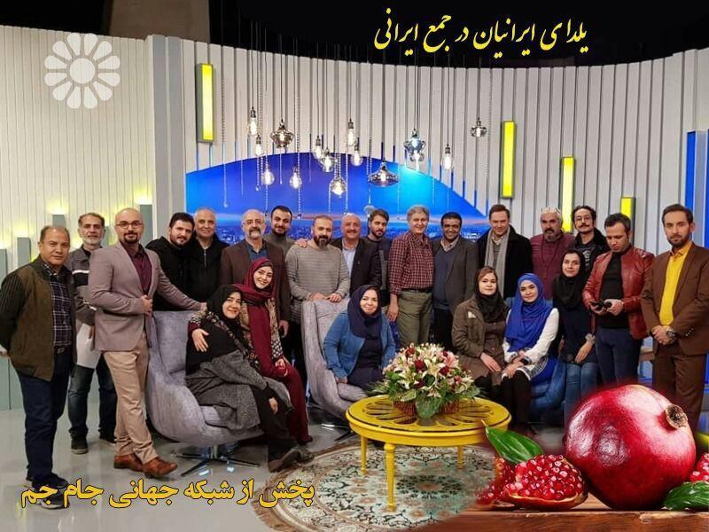 یلدای ایرانیان در جمع ایرانی