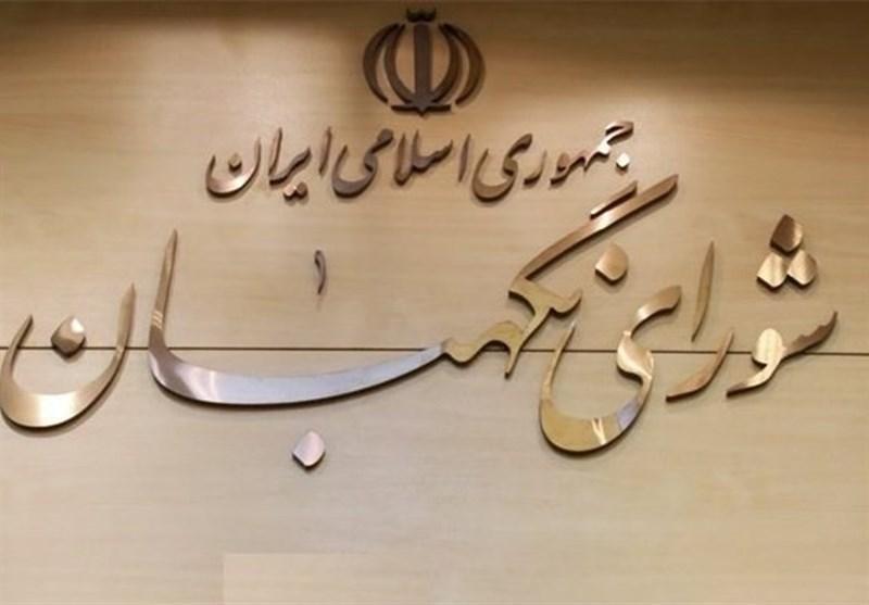 ایراد شورای نگهبان به طرح تشکیل وزارت بازرگانی
