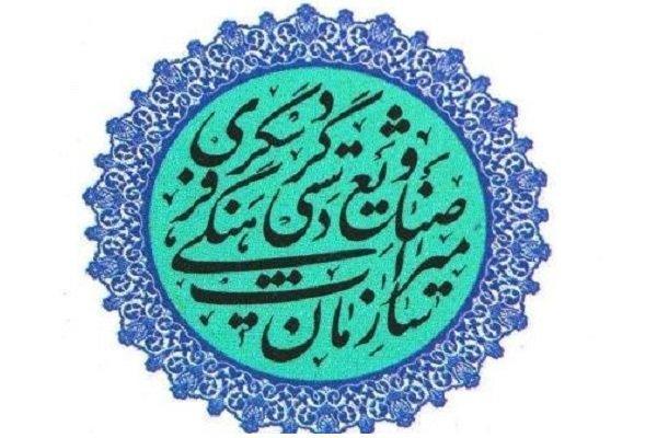 اماکن تاریخی استان کرمان در سالروز رحلت پیامبر اکرم (ص) تعطیل است