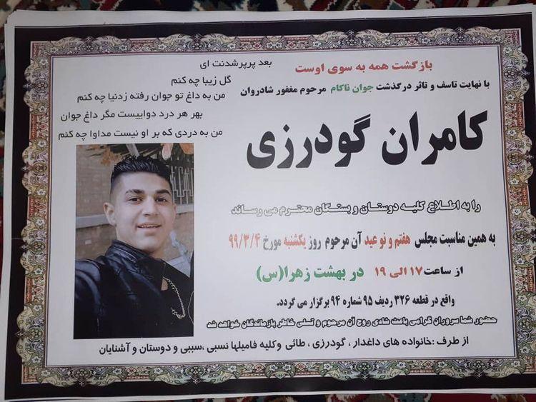 پلیس ترکیه پناهجوی ایرانی را به کام مرگ فرستاد