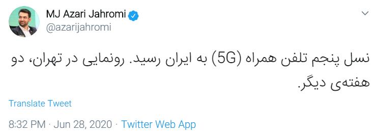 اینترنت 5G تا دو هفته دیگر در تهران؛ شما موافقید یا مخالف؟!