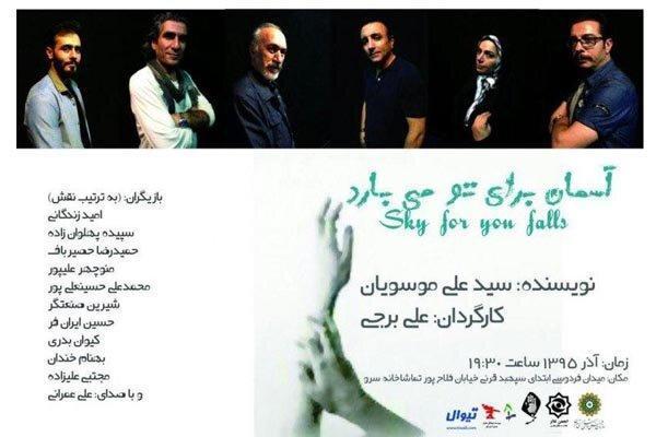 پخش 4 فیلم تئاتر جدید در فضای مجازی
