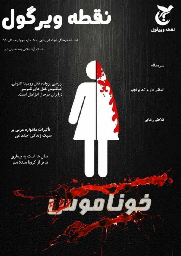 خوناموس ، شماره دوم نشریه نقطه ویرگول دانشگاه آزاد اسلامی واحد خمینی شهر منتشر شد خبرنگاران